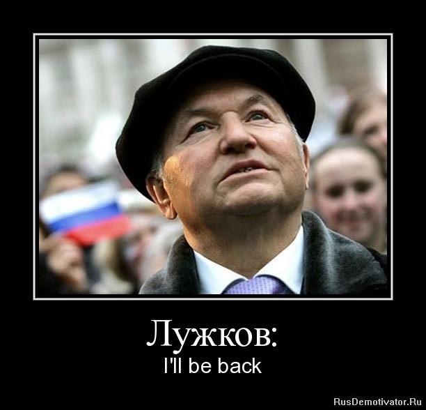 Лужков: - I'll be back