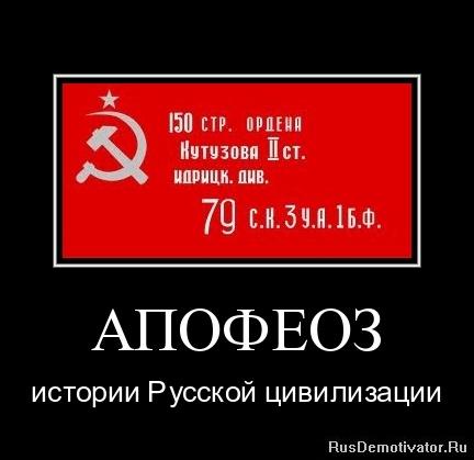 АПОФЕОЗ - истории Русской цивилизации