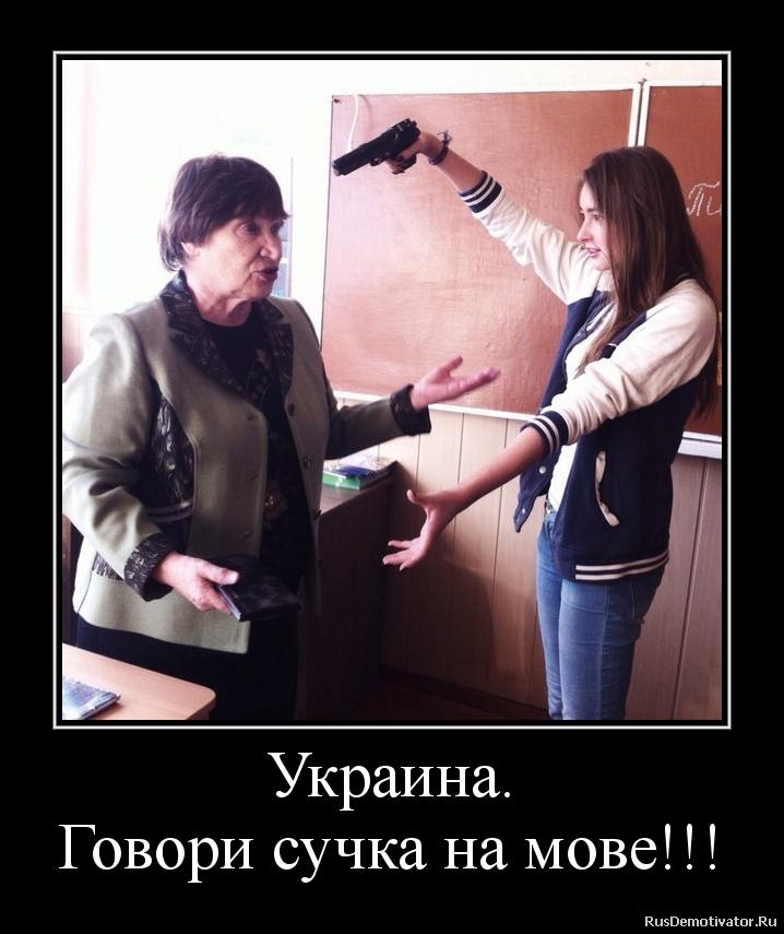 Украина. Говори сучка на мове!!!
