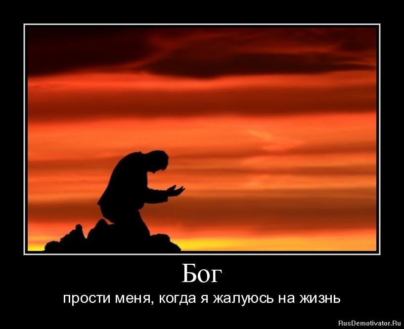 Бог - прости меня, когда я жалуюсь на жизнь