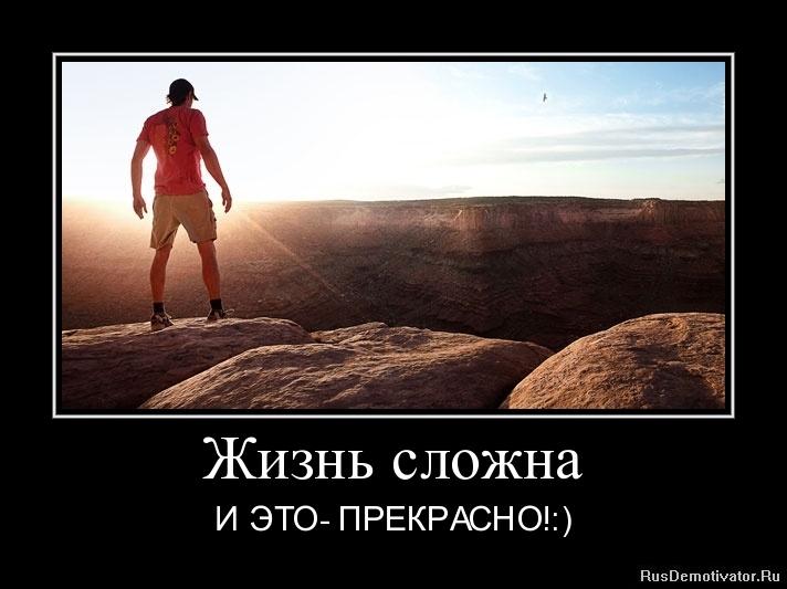 Жизнь сложна - И ЭТО- ПРЕКРАСНО!:)