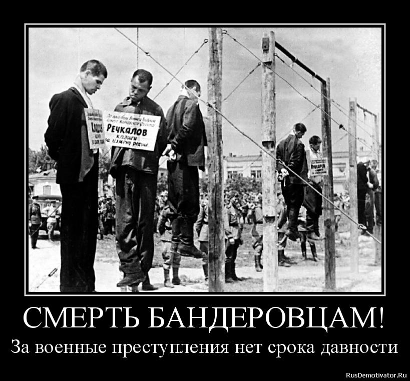 СМЕРТЬ БАНДЕРОВЦАМ! За военные преступления нет срока давности