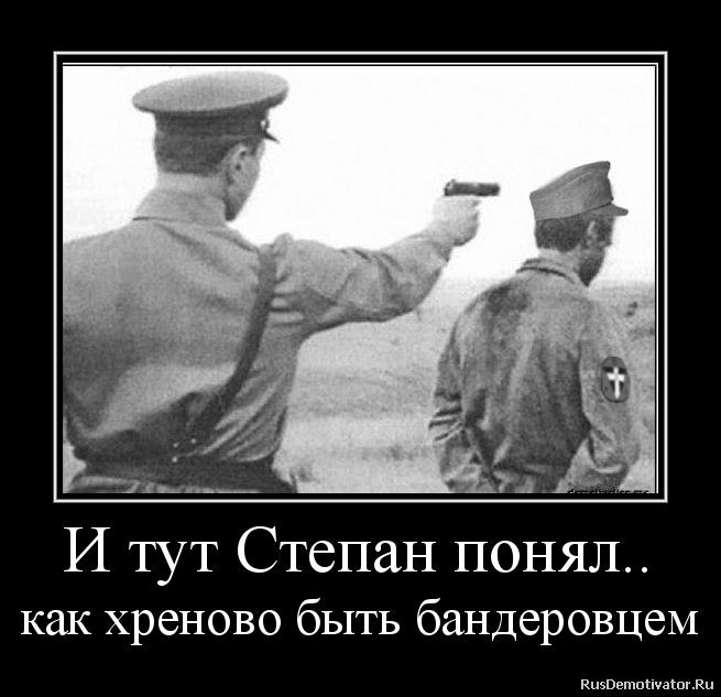 И тут Степан понял.. как хреново быть бандеровцем