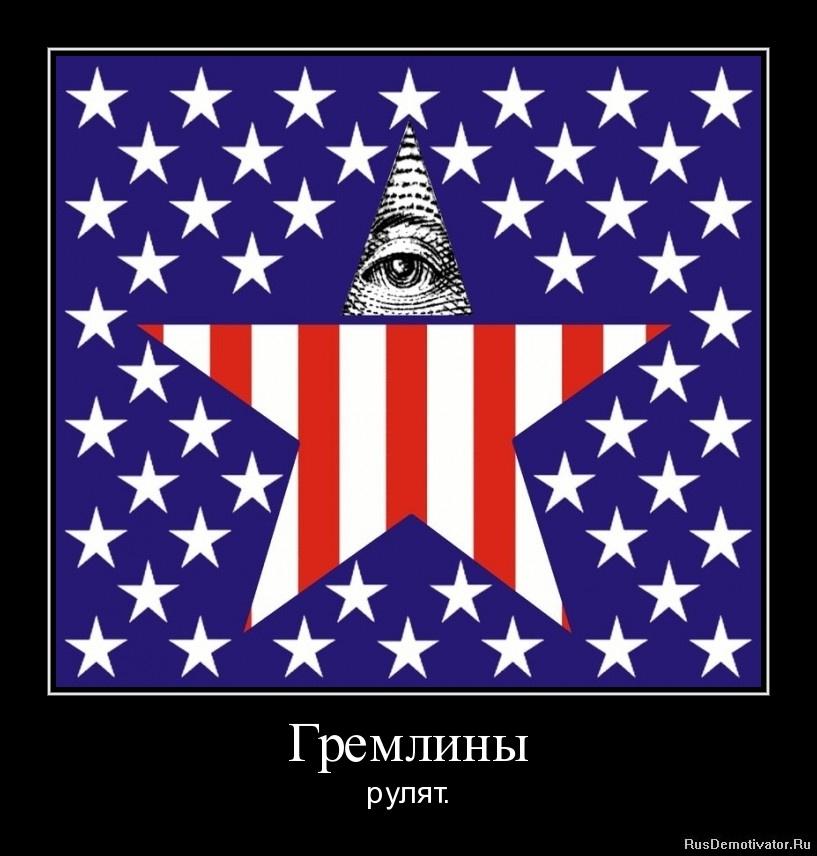 Гремлины - рулят.