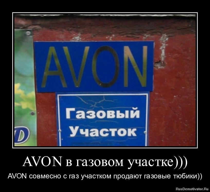 AVON в газовом участке))) - AVON совмесно с газ участком продают газовые тюбики))