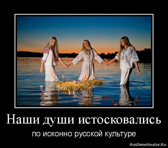 Наши души истосковались - по исконно русской культуре