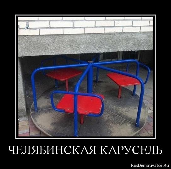 ЧЕЛЯБИНСКАЯ КАРУСЕЛЬ
