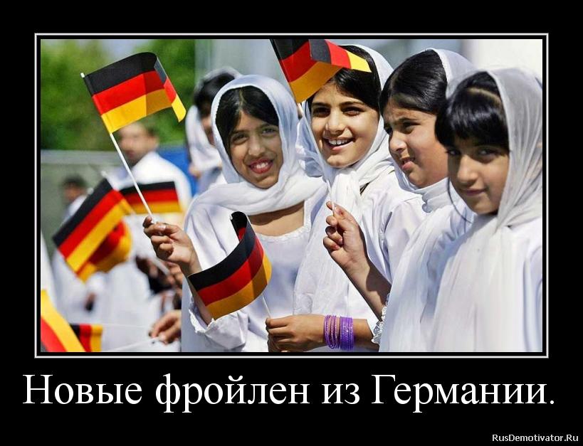 Новые фройлен из Германии.