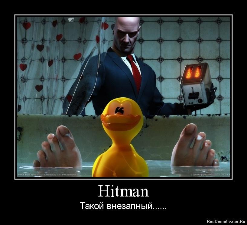 Hitman - Такой внезапный......