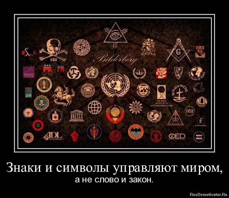 Знаки и символы управляют миром, - а не слово и закон.