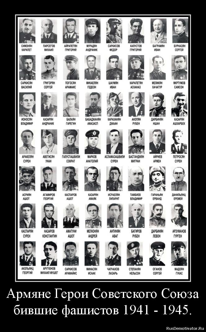 Армяне Герои Советского Союза бившие фашистов 1941 - 1945.