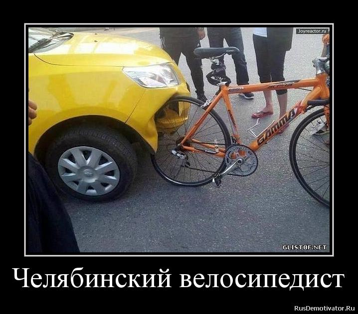 Челябинский велосипедист и - китайский автомобилист...