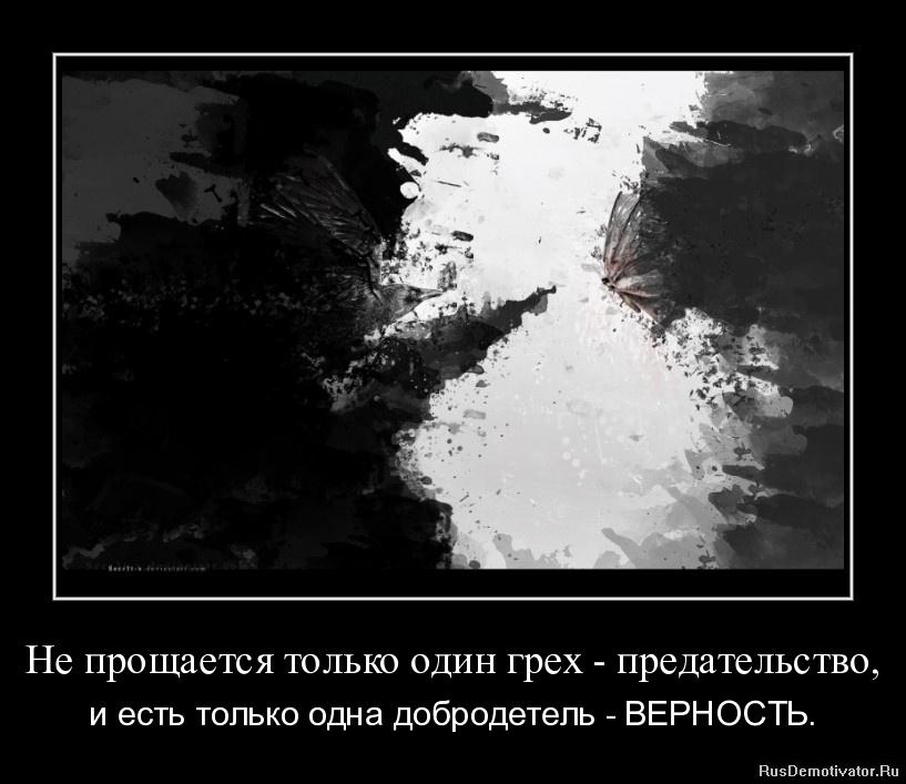 Не прощается только один грех - предательство, - и есть только одна добродетель - ВЕРНОСТЬ.