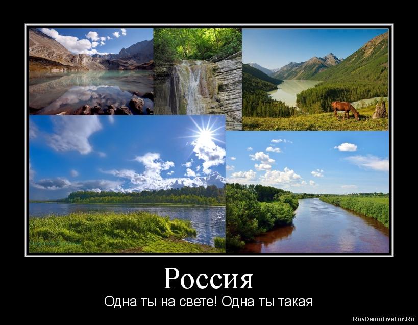 Россия - Одна ты на свете! Одна ты такая