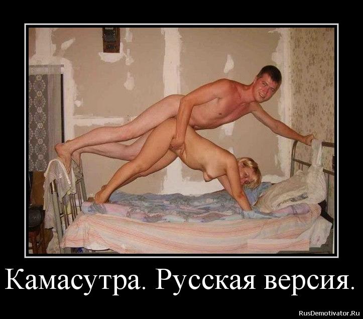 русская камасутра фото