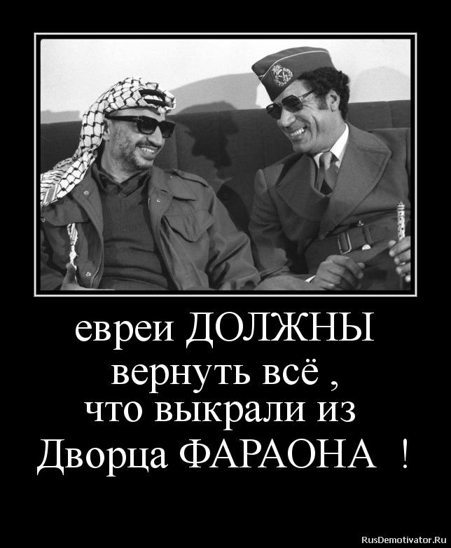 евреи ДОЛЖНЫ вернуть всё , что выкрали из  Дворца ФАРАОНА  !