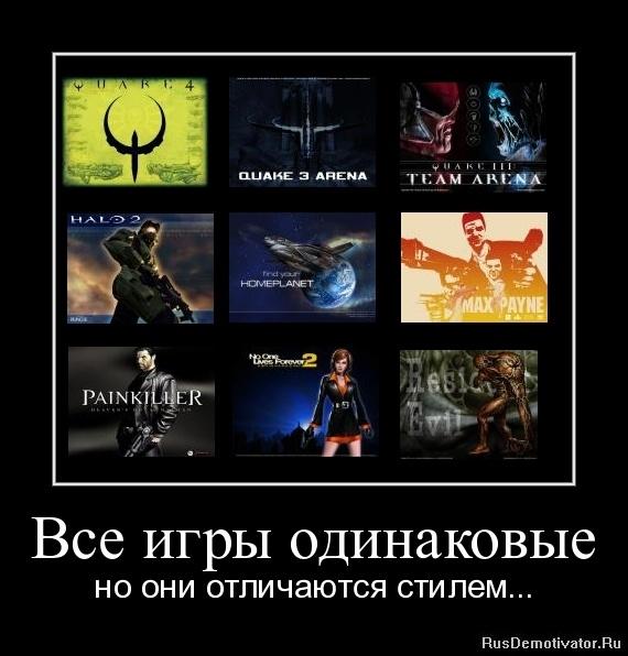 Все игры одинаковые - но они отличаются стилем...