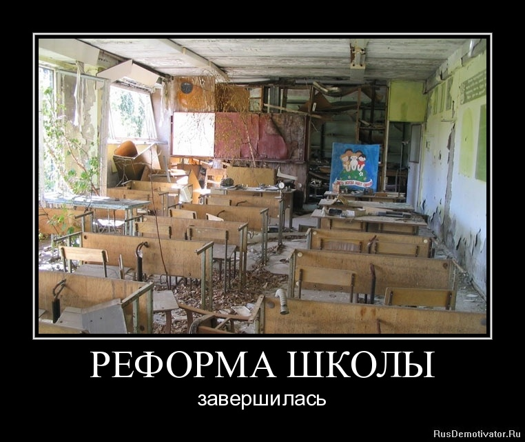 РЕФОРМА ШКОЛЫ - завершилась