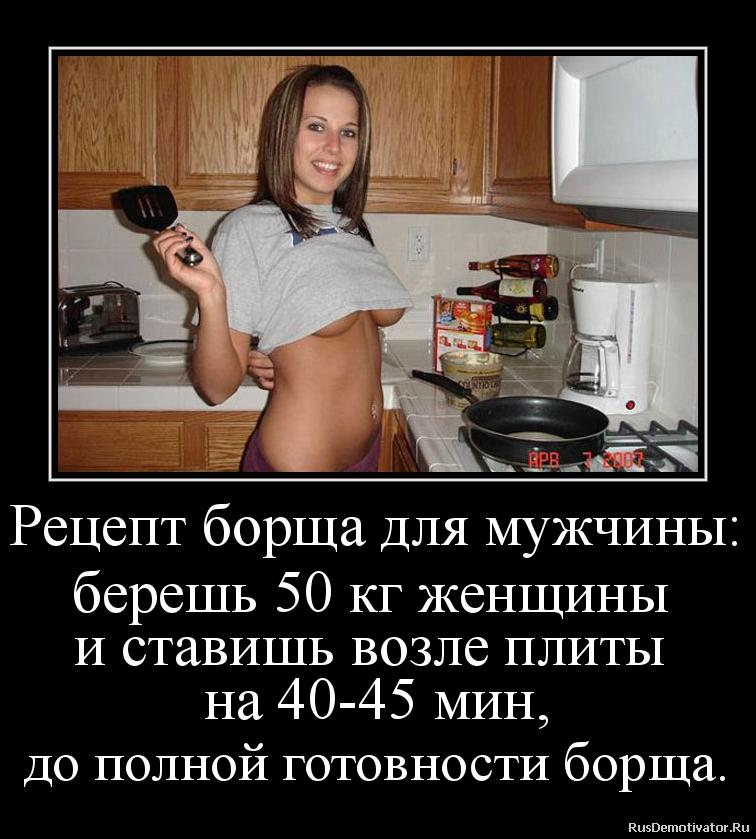 фото женщин в одежде и без в борще