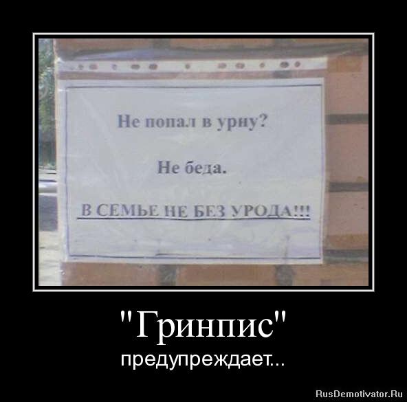 """""""Гринпис"""" - предупреждает..."""