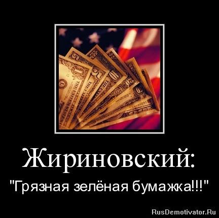 """Жириновский: - """"Грязная зелёная бумажка!!!"""""""