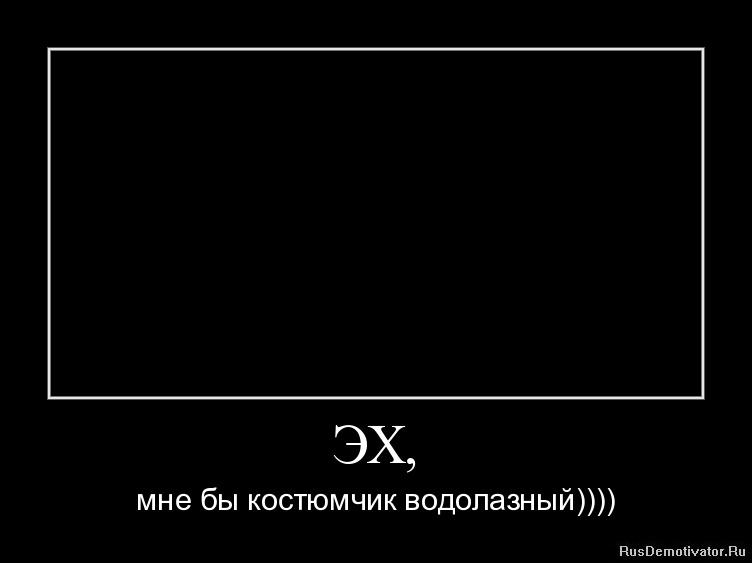 ЭХ, - мне бы костюмчик водолазный))))