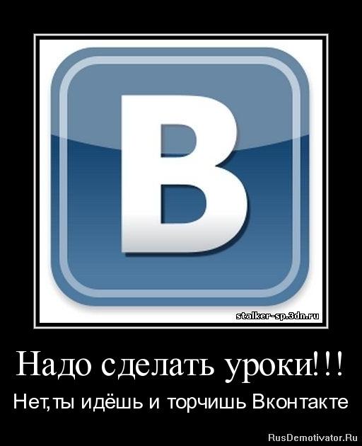 Надо сделать уроки!!! - Нет, ты идёшь и торчишь Вконтакте