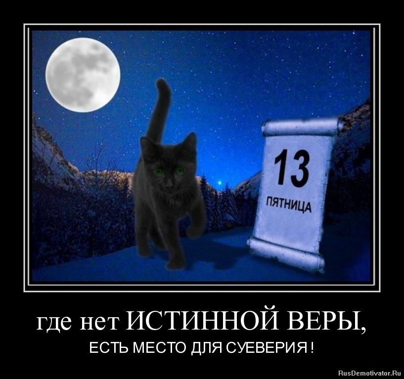 где нет ИСТИННОЙ ВЕРЫ, - ЕСТЬ МЕСТО ДЛЯ СУЕВЕРИЯ !