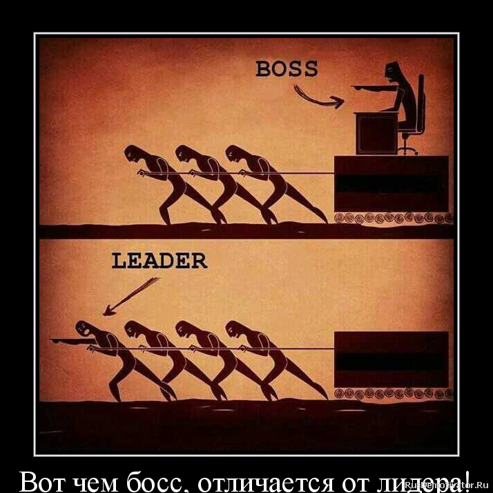 Вот чем босс, отличается от лидера!