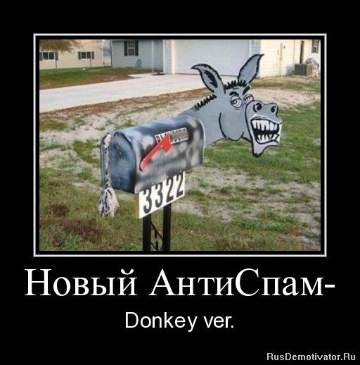 Новый АнтиСпам- - Donkey ver.