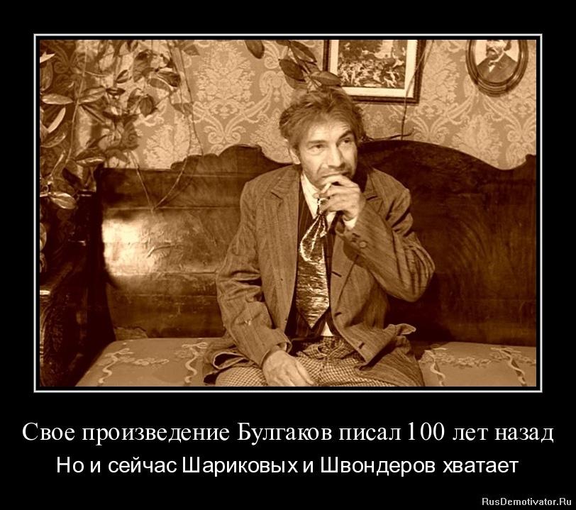 Свое произведение Булгаков писал 100 лет назад - Но и сейчас Шариковых и Швондеров хватает