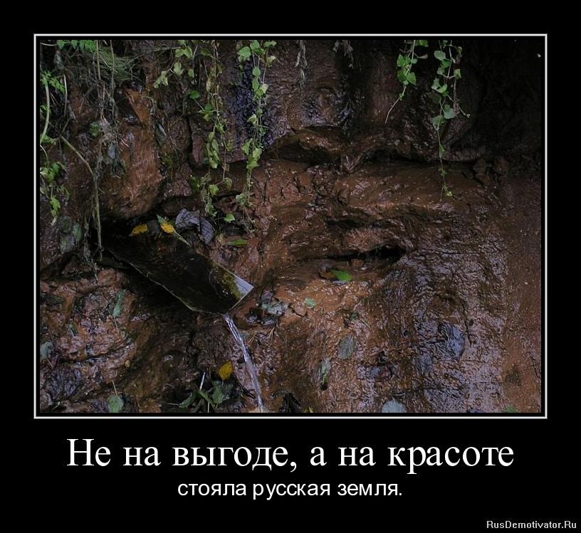 Не на выгоде, а на красоте - стояла русская земля.