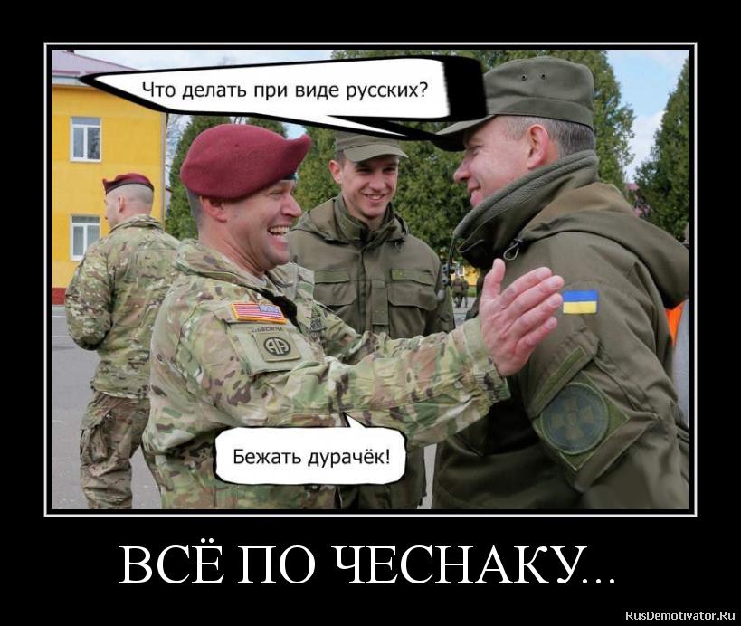 ВСЁ ПО ЧЕСНАКУ...