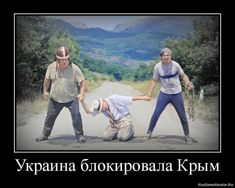 Картинки по запросу демотиваторы украина крым