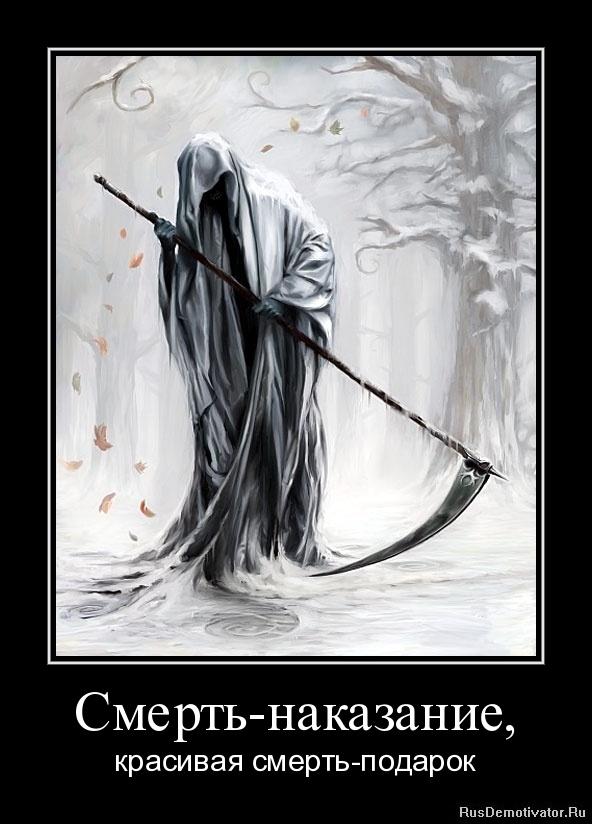 смерть картинки: