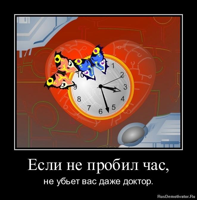 Если не пробил час, - не убьет вас даже доктор.