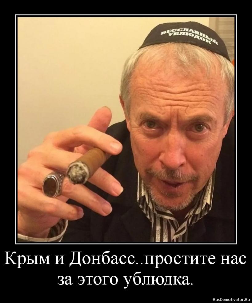 Крым и Донбасс..простите нас за этого ублюдка.