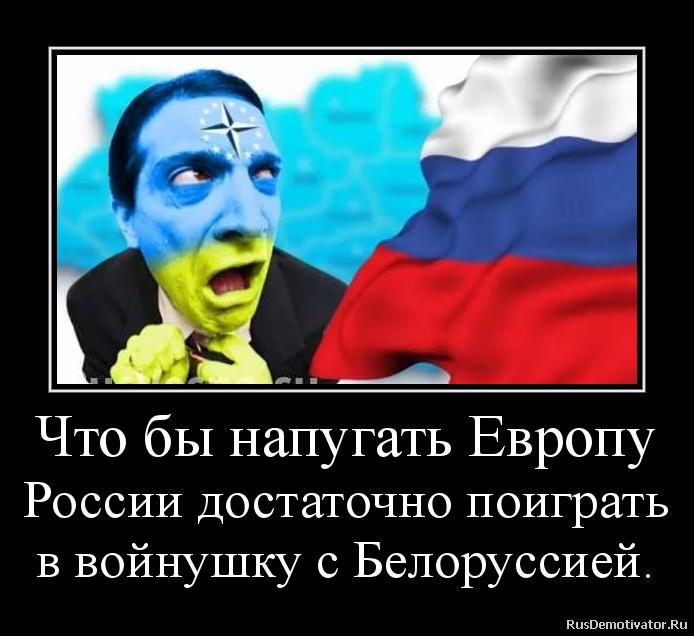 Что бы напугать Европу России достаточно поиграть в войнушку с Белоруссией.