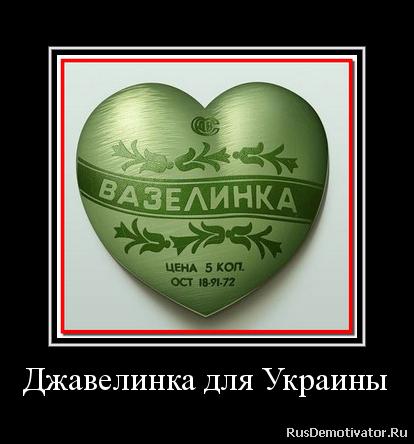 Джавелинка для Украины