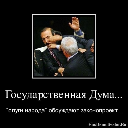 """Государственная Дума... - """"слуги народа"""" обсуждают законопроект..."""