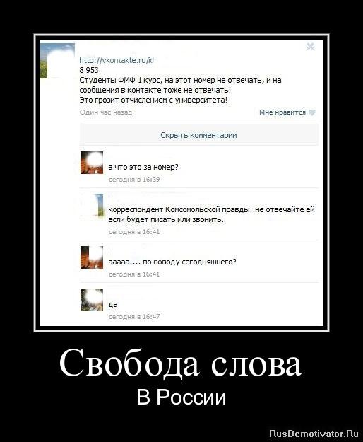 Свобода слова - В России