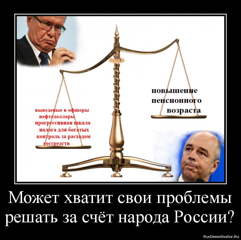 Может хватит свои проблемы решать за счёт народа России?
