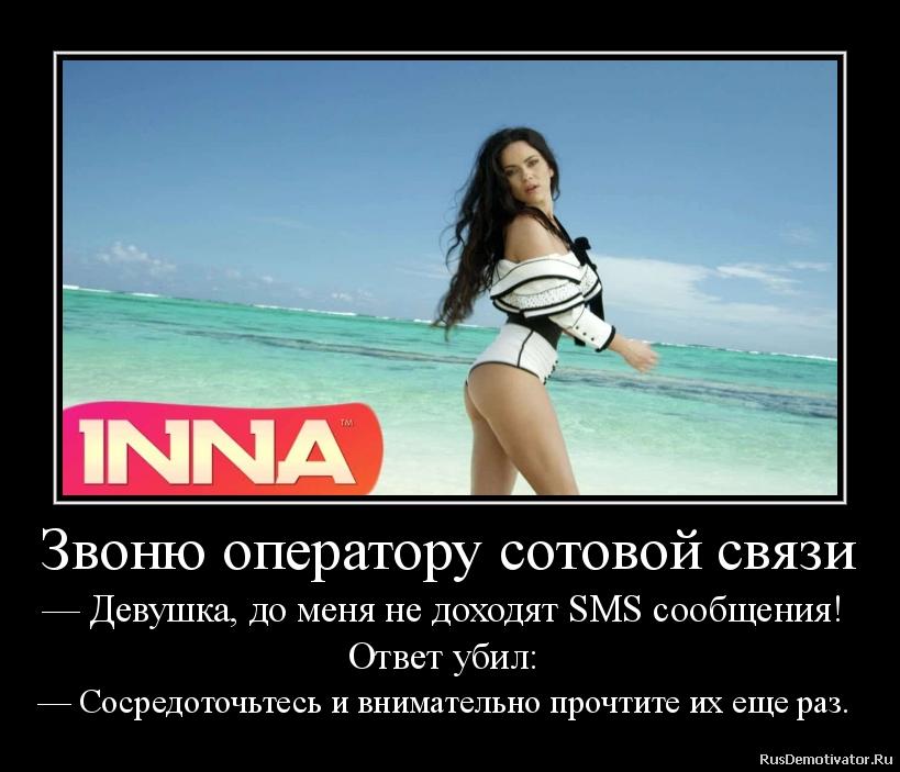 Звоню оператору сотовой связи  — Девушка, до меня не доходят SMS сообщения!  Ответ убил:  — Сосредоточьтесь и внимательно прочтите их еще раз.
