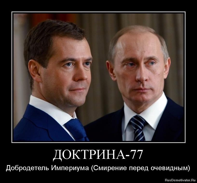 ДОКТРИНА-77 - Добродетель Империума (Смирение перед очевидным)