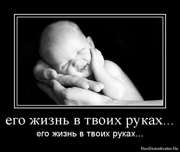 его жизнь в твоих руках... - его жизнь в твоих руках...