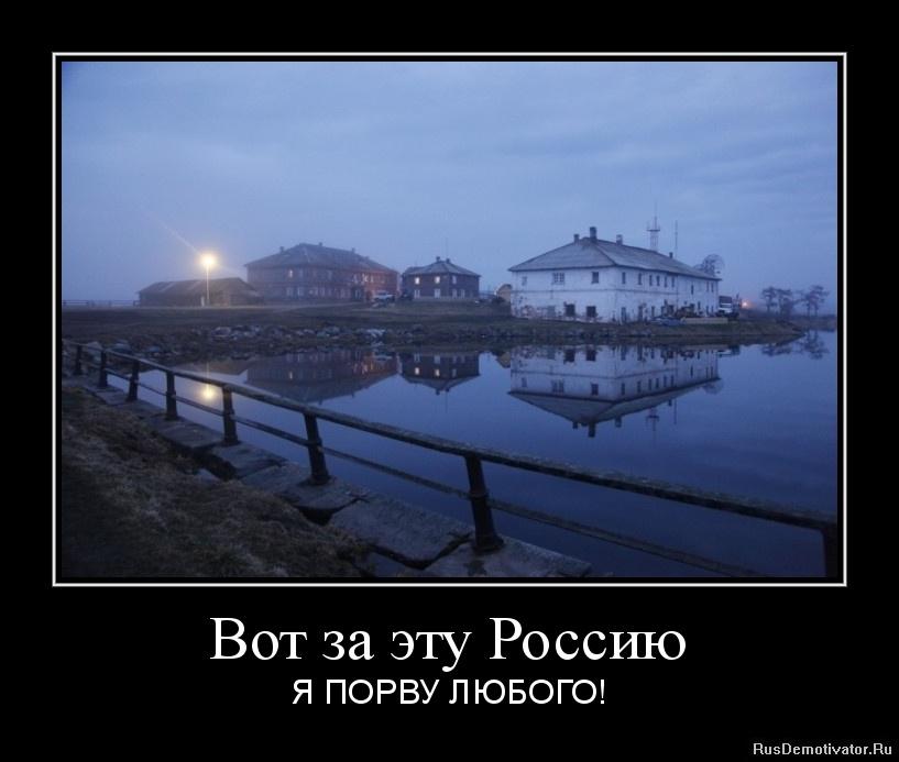 Вот за эту Россию - Я ПОРВУ ЛЮБОГО!