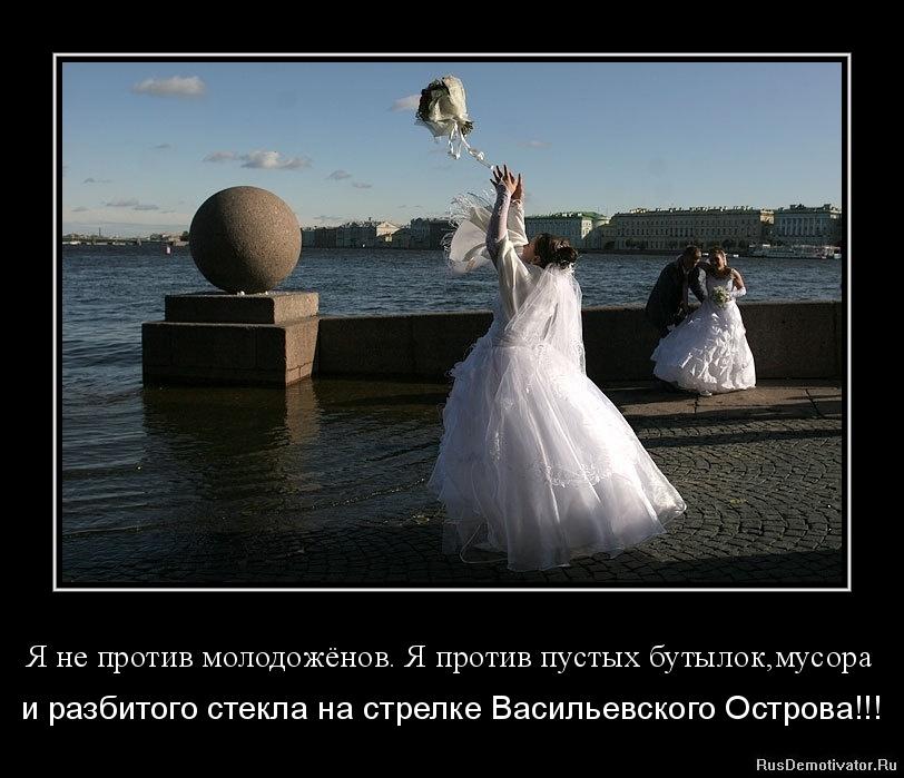 Я не против молодожёнов. Я против пустых бутылок,мусора - и разбитого стекла на стрелке Васильевского Острова!!!