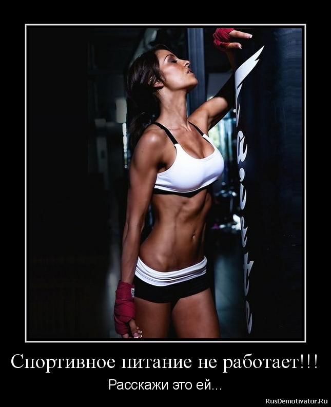 Спортивное питание не работает!!! - Расскажи это ей...