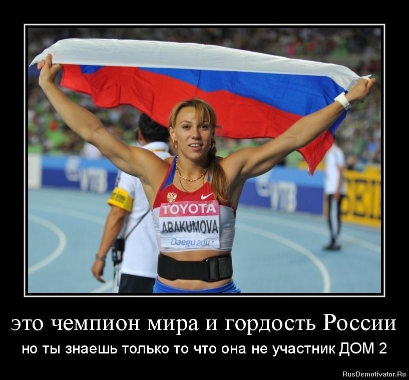 это чемпион мира и гордость России - но ты знаешь только то что она не участник ДОМ 2