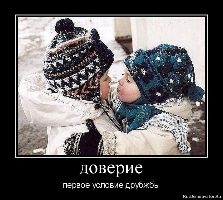 доверие - первое условие друбжбы